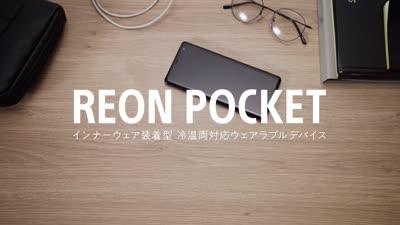 インナーウェア装着型 冷温両対応ウェアラブルデバイス REON POCKET