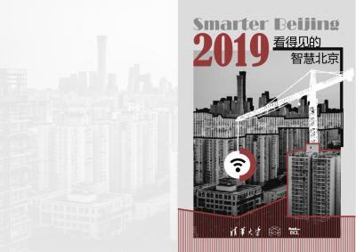 Smarter Beijing 2019